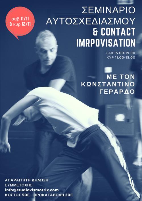 Σεμινάριο Αυτοσχεδιασμός Contact Improvisation